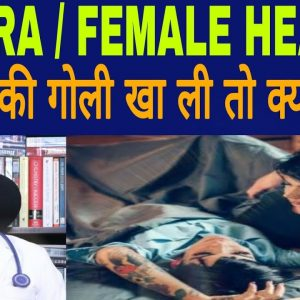 VIAGRA | SEX MEDICINE | FEMALE HEALTH | वियाग्रा की गोली खा ली तो क्या होगा?