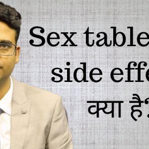 सेक्स टेबलेट के साइड इफ़ेक्ट ? वियाग्रा, Sex tablet sildenafil, viagra ke side effects kya hote hain?